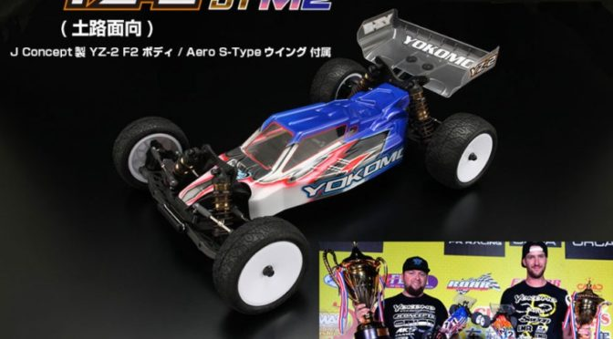 Yokomo YZ-2DTM2 1/10 2WD Buggy
